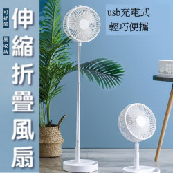 【涼夏系列】清涼一夏可折疊usb可攜電風扇/清涼風散//禮品/伸縮折疊USB充電迷你電風扇 隨身風扇