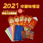 獨家2021珍藏轉運福袋【每組只要100元】牛年限量發行★