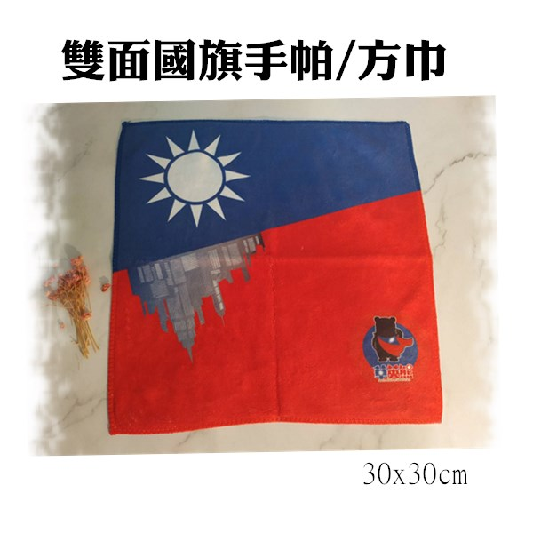 國旗造型手帕/方巾~ 涼感巾 運動毛巾 擦汗巾