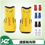 專業運動用品護膝系列