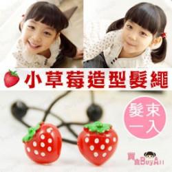 【兒童髮飾造型系列】可愛小草莓造型髮繩/髮束/兒童髮飾/兒童飾品 《1入裝》