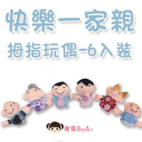 一組6入【互動式的兒童智力玩具系列】快樂一家親拇指玩偶/寶寶戶動用品/手指玩偶/兒童玩具/手偶☆6入裝☆