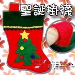【寶貝快樂天,節慶佈置用品系列】讓寶貝每天有不一樣的快樂,每個特殊的日子都是可以交流的好時光★卡哇伊聖誕小樹掛襪-小號★