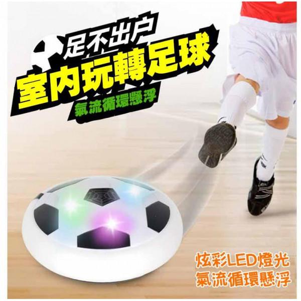 足不出戶下雨也不怕【懸浮足球 】室內飆移足球 懸浮足球 電動萬向帶七彩燈光 氣墊足球 室內足球 漂浮足球 不傷家具最佳室內親子運動