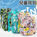 雙肩減壓後背包休閒旅遊包包/書包/揹包/兒童節禮物/休閒旅遊包