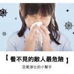 隨身抗菌防疫防護卡 攜帶式空氣清淨卡防疫頸掛式  口罩隱形 口罩消毒卡 抗菌片~防疫用品  消毒  防疫小物