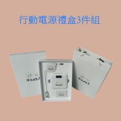 療癒的充電寶3件組禮盒/行動電源多充電寶 充電電源 禮品/節慶禮盒
