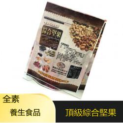 【嚴選在地食品】頂級嚴選綜合堅果120g、綜合堅果、堅果、 堅果 調味 果乾