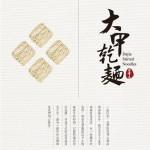 【嚴選在地食品】 大甲乾麵原味100g(效期:2022/09/21)市價49元特價29元/全素