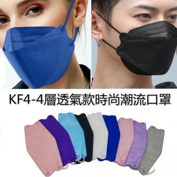 【KF94新款潮流魚型口罩】4層熔噴防護口罩韓版口罩/成人口罩/透氣口罩/拋棄式口罩  4層過濾 2層熔噴布  (非醫療標示)