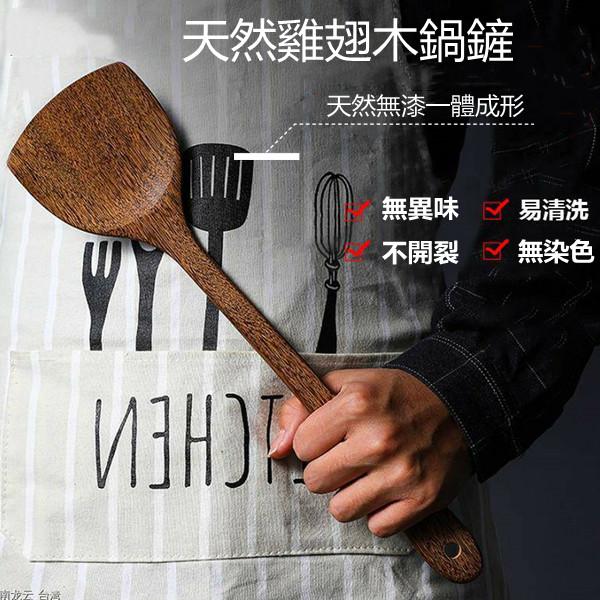 【天然無漆雞翅木鍋鏟】無漆,無蠟,無染色,易清洗無異味 炒菜也需要一把好鏟 34*9公分