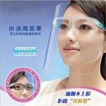 【升級防霧高透明款】護目面罩鏡片透明 眼鏡 可使用 防油煙/安檢合格 防粉塵/飛沫/飛濺物/噴濺物 防疫必備