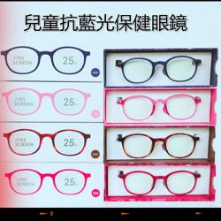 【防護抗藍光兒童眼鏡】兒童防藍光jins眼鏡 兒童框架電腦學習防藍光平面鏡 防藍光輻射兒童眼鏡 抗藍光眼鏡 防輻射電腦手機抗蓝光