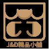 j&D精品小舖